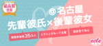 【名古屋市内その他の街コン】えくる主催 2018年3月18日