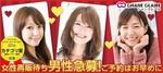 【新宿の婚活パーティー・お見合いパーティー】シャンクレール主催 2018年4月25日