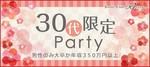 【新潟の恋活パーティー】株式会社アクセス・ネットワーク主催 2018年3月4日