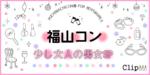 【福山のプチ街コン】株式会社Vステーション主催 2018年3月31日