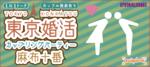 【六本木の婚活パーティー・お見合いパーティー】パーティーズブック主催 2018年3月10日
