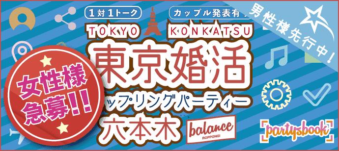 【東京都六本木の婚活パーティー・お見合いパーティー】パーティーズブック主催 2018年3月3日