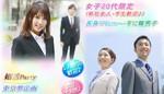 【銀座の婚活パーティー・お見合いパーティー】東京夢企画主催 2018年3月24日