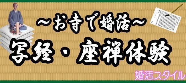男性40代以上!「寺コン!」座禅&写経体験!(趣味活)