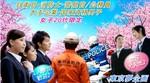 【渋谷の恋活パーティー】東京夢企画主催 2018年3月25日