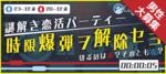 【栄の恋活パーティー】街コンジャパン主催 2018年3月3日