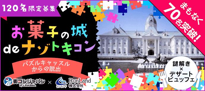 【犬山の恋活パーティー】街コンジャパン主催 2018年3月25日