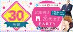【栄の恋活パーティー】街コンジャパン主催 2018年3月25日