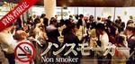 【銀座の恋活パーティー】株式会社フュージョンアンドリレーションズ主催 2018年3月23日