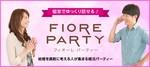【心斎橋の婚活パーティー・お見合いパーティー】フィオーレパーティー主催 2018年3月17日