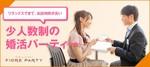 【心斎橋の婚活パーティー・お見合いパーティー】フィオーレパーティー主催 2018年3月18日