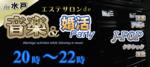 【水戸の婚活パーティー・お見合いパーティー】有限会社エーブイアール主催 2018年3月23日