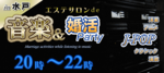 【水戸の婚活パーティー・お見合いパーティー】有限会社エーブイアール主催 2018年3月25日