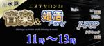【水戸の婚活パーティー・お見合いパーティー】有限会社エーブイアール主催 2018年3月24日