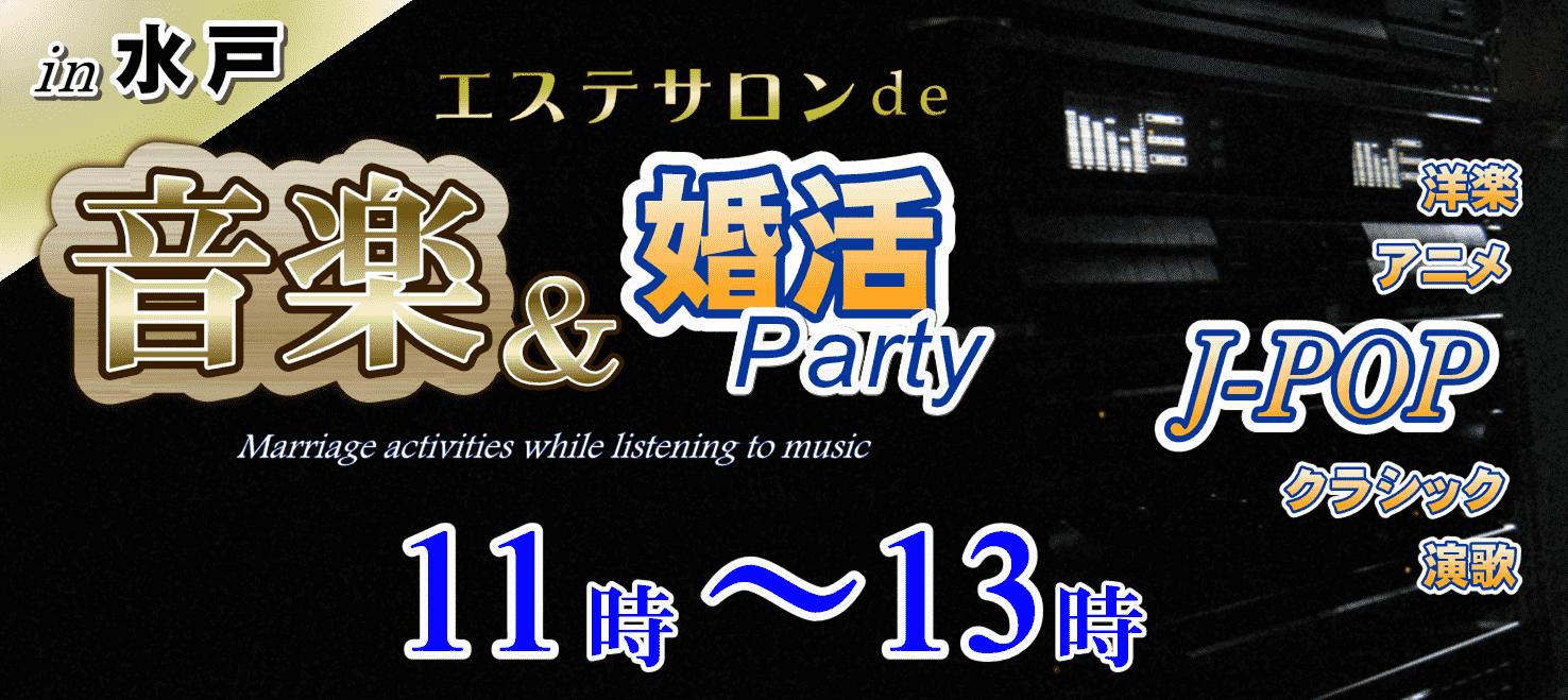 水戸市南町【洋楽コン】極上のBGMを聴きながら婚活パーティー 【脱毛無料券プレゼント】