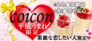 【福井の恋活パーティー】株式会社ドリームワークス主催 2018年4月28日