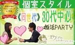 【名駅の婚活パーティー・お見合いパーティー】有限会社アイクル主催 2018年3月18日