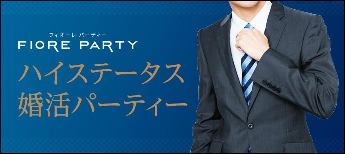【梅田の婚活パーティー・お見合いパーティー】フィオーレパーティー主催 2018年3月25日