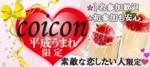 【富山の恋活パーティー】株式会社ドリームワークス主催 2018年4月28日
