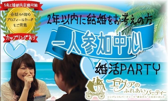3/4(日)14:00~お一人参加中心婚活パーティー in 岐阜