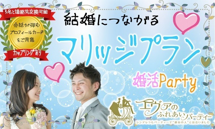 3/31(土)19:00~結婚につながる真剣婚活♪マリッジプラン in 岐阜