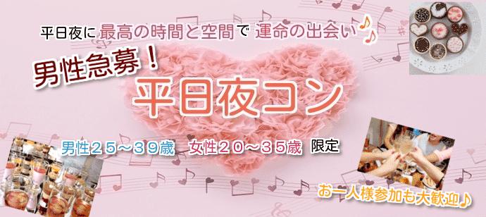 【水戸の婚活パーティー・お見合いパーティー】rencotre主催 2018年2月28日