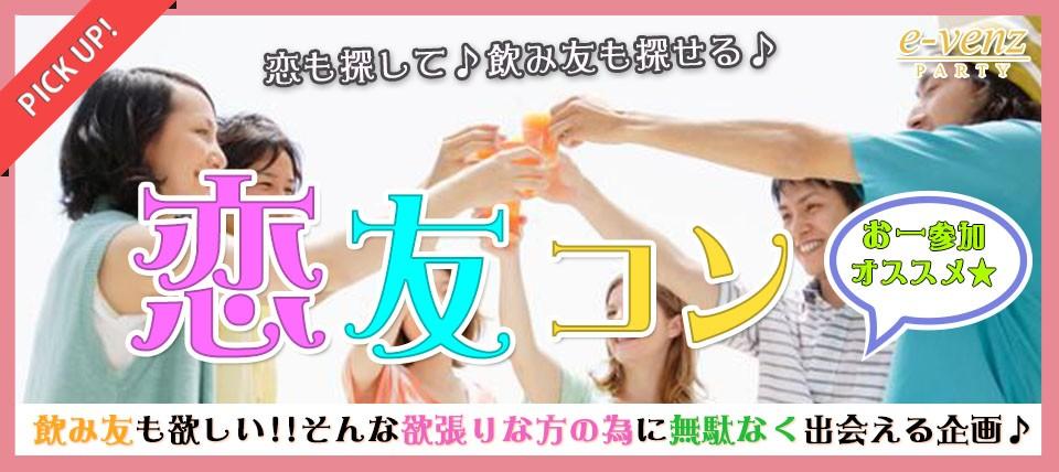 3月18日(日)『大分』 一人参加歓迎♪仲良くなりやすい内容☆【20歳〜32歳限定!!】恋友コン★彡