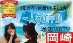【岡崎の婚活パーティー・お見合いパーティー】有限会社アイクル主催 2018年3月24日