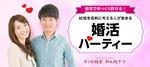 【烏丸の婚活パーティー・お見合いパーティー】フィオーレパーティー主催 2018年3月24日