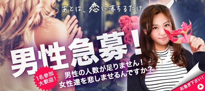 【東京都表参道の体験コン・アクティビティー】LINK PARTY主催 2018年4月19日