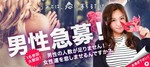 【表参道の体験コン】街コンダイヤモンド主催 2018年4月28日