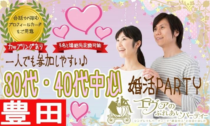 【豊田の婚活パーティー・お見合いパーティー】有限会社アイクル主催 2018年3月25日