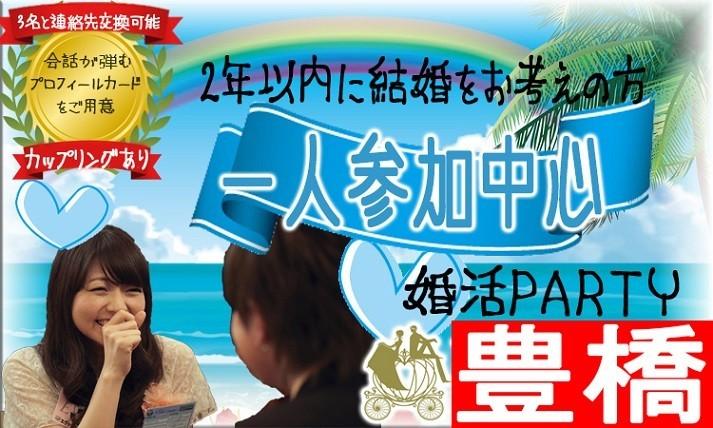 【豊橋の婚活パーティー・お見合いパーティー】有限会社アイクル主催 2018年3月10日