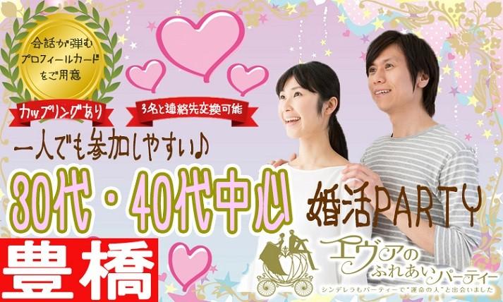 【豊橋の婚活パーティー・お見合いパーティー】有限会社アイクル主催 2018年3月3日