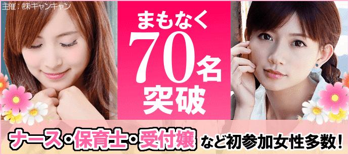 【東京都恵比寿の恋活パーティー】キャンキャン主催 2018年3月15日