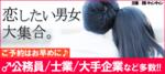 【三宮・元町のプチ街コン】キャンキャン主催 2018年3月17日