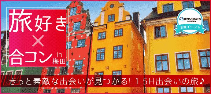 【梅田のプチ街コン】街コンジャパン主催 2018年3月16日