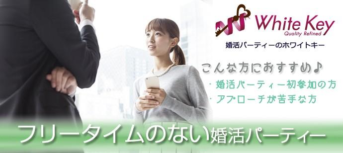 横浜【個室】フリータイムのない1対1会話重視「36歳までの婚活!真剣交際で半年以内にゴールイン」