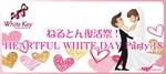 【横浜駅周辺の婚活パーティー・お見合いパーティー】ホワイトキー主催 2018年3月21日