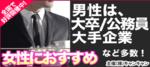 【仙台のプチ街コン】キャンキャン主催 2018年3月17日