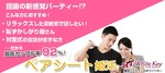 【新宿の婚活パーティー・お見合いパーティー】ホワイトキー主催 2018年3月24日