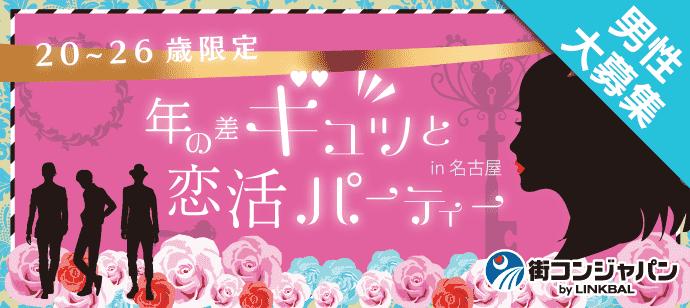 【栄の恋活パーティー】街コンジャパン主催 2018年3月1日