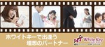 【新宿の婚活パーティー・お見合いパーティー】ホワイトキー主催 2018年3月18日