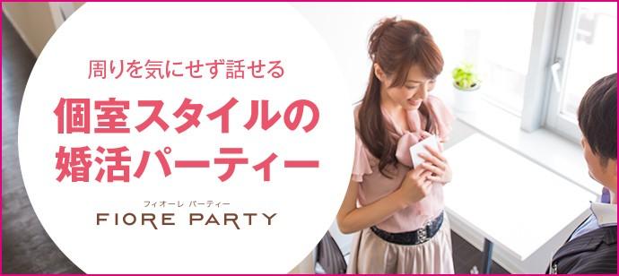 【岡山駅周辺の婚活パーティー・お見合いパーティー】フィオーレパーティー主催 2018年3月3日