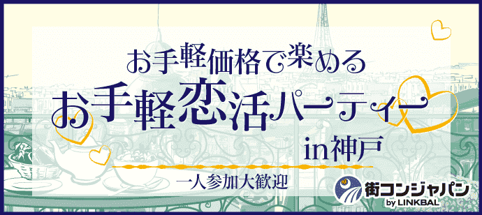 お手軽恋活パーティー☆in神戸☆3月24日(土)