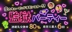 【すすきのの恋活パーティー】街コンダイヤモンド主催 2018年4月23日