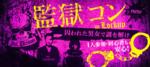 【すすきのの恋活パーティー】街コンダイヤモンド主催 2018年4月28日