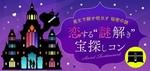 【静岡の恋活パーティー】街コンダイヤモンド主催 2018年4月28日