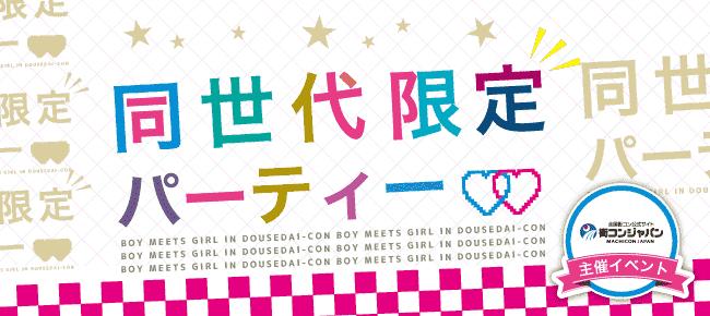 【男性大募集!】第76回同世代限定パーティーin梅田