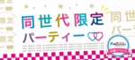 【梅田の恋活パーティー】街コンジャパン主催 2018年3月25日